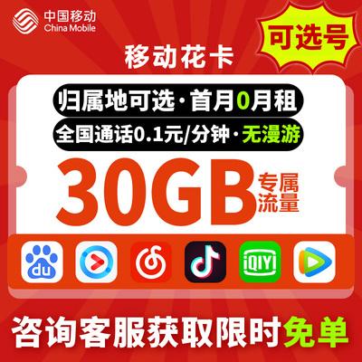 移动号码中国移动号码卡移动号码选号全国通用上海深圳移动手机号