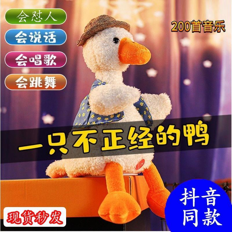 抖音同款复读鸭加油鸭毛绒玩具偶公仔沙雕复读鸭会说话的生日礼物