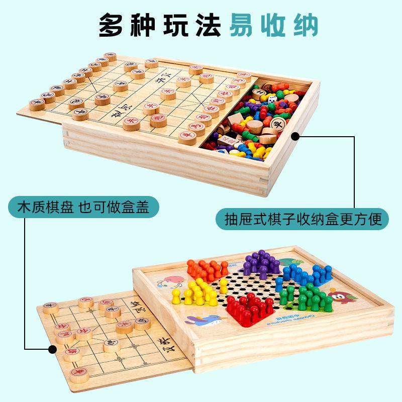 飞行棋儿童跳棋五子棋木制多功能游戏棋象棋斗兽成年学生益智玩具