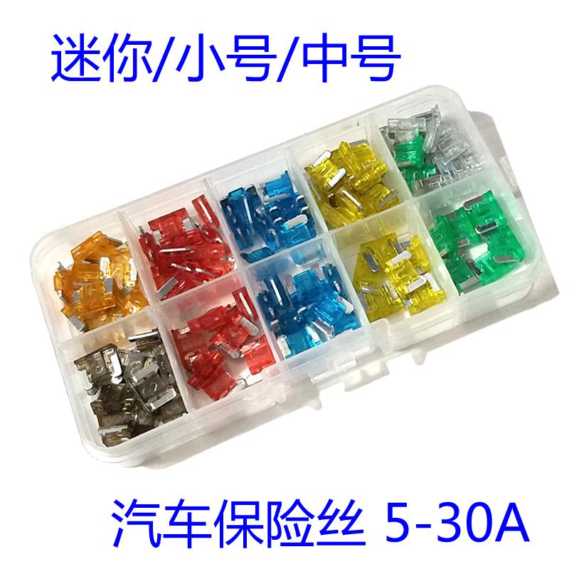 适用于科尼塞克CCXR点烟器保险丝片用迷你小中号插片供4S店5-3。