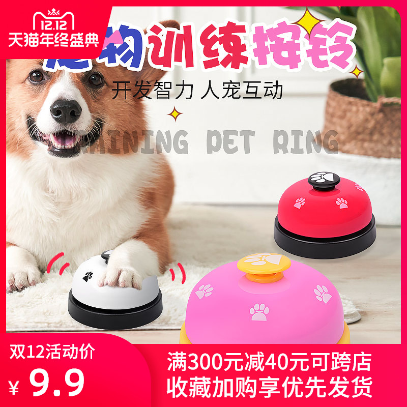 Cat dog device pet dog Bell dog Di footprint toy Tai training intelligence bell ring meal dog barking dog