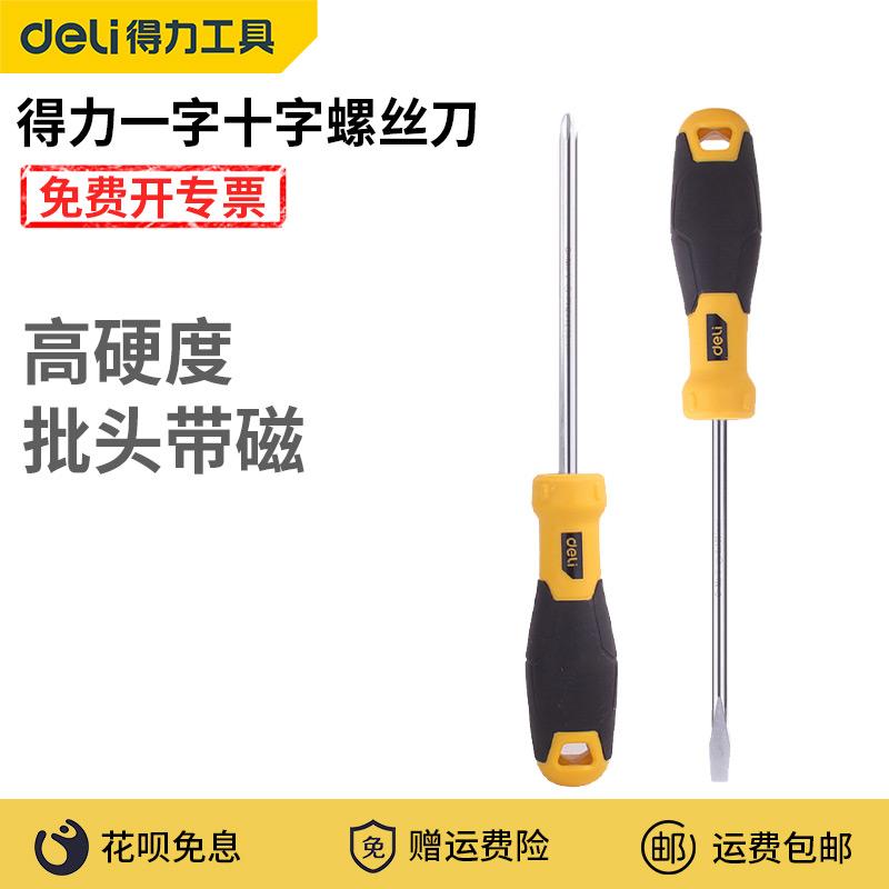 得力螺丝刀十字一字螺丝批家用工具装机改锥带磁性8件套梅花起子