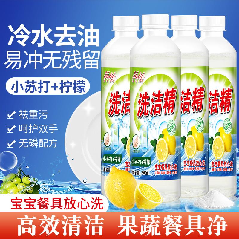洗洁精家用洗果蔬餐具净除菌去油污不伤手无残留厨房500g的 4瓶装