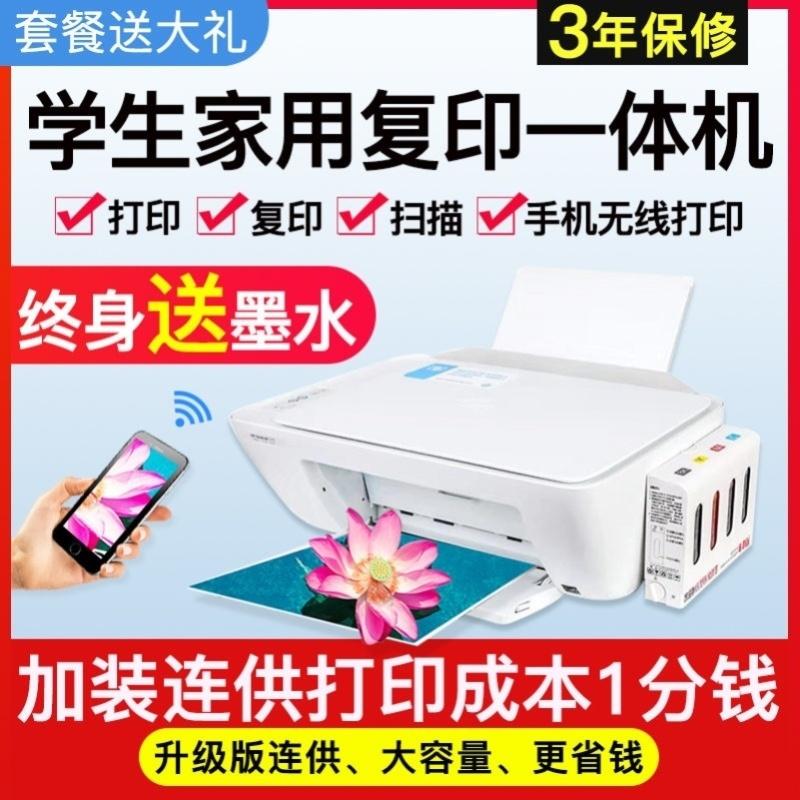 家用照片洗神器家庭办公室打印机学习复印机a4图案大学生小型学生