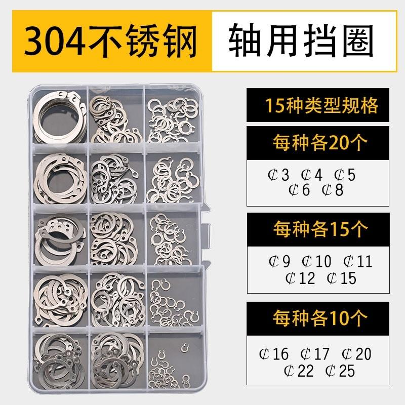 304 stainless steel shaft circlip circlip E-type retaining ring shaft circlip sleeve outer circlip and inner circlip group.