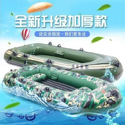 Small boat fishing boat rubber thickened three person kayak small kayak 2020 rope swimming paddle suitable for fishing four.