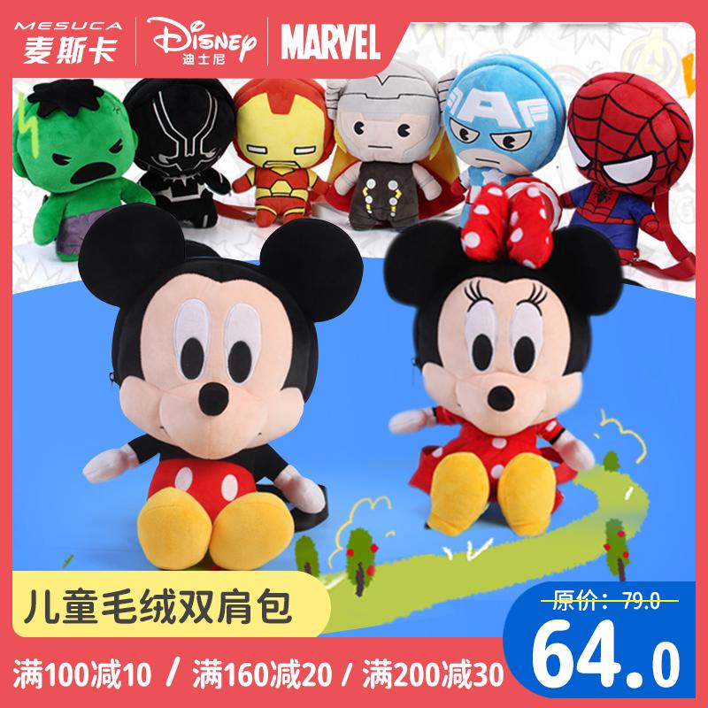 Disney cute Mickey Minnie Plush Backpack childrens stereo backpack messenger bag Marvel spider man bag