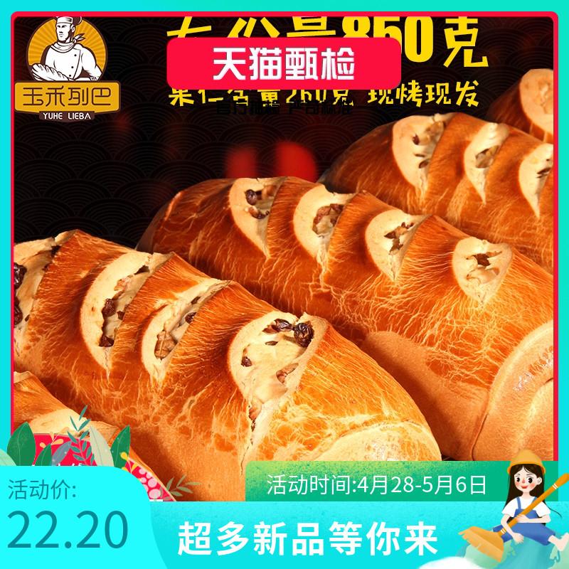 玉禾列巴面包早餐俄罗斯大列巴代餐黑麦零食坚果果仁糕点粗纤维