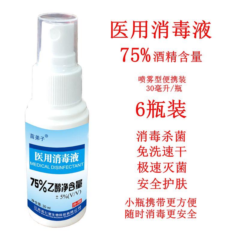 防病菌75度酒精皮肤清洁杀菌消毒家用30ml消毒液75%便携喷雾6瓶装 thumbnail