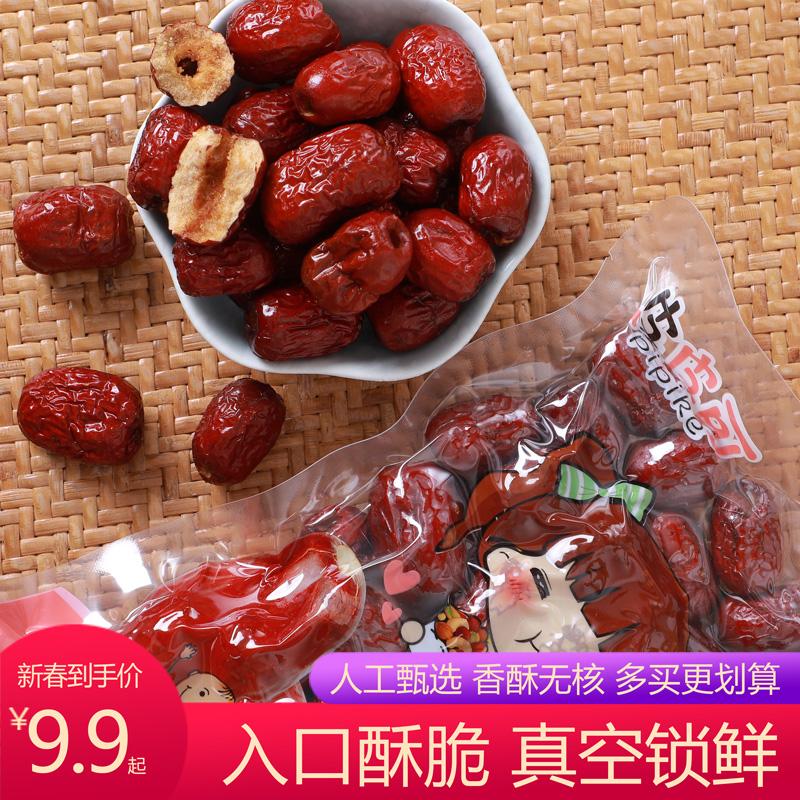 香酥脆枣沧州特产河北无核大个烘小包装150克干无油酥脆新疆即食