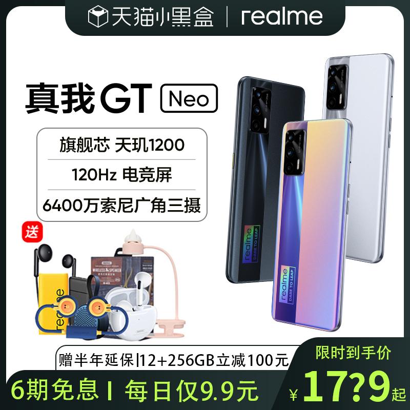 【0首付0免息】realme真我gt neo手机5G天玑1200