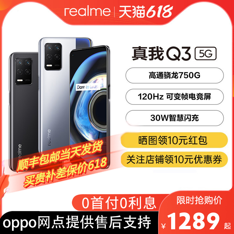 新品【0首付0利息】realme真我Q3手机晓龙750G官方旗舰店5G快充官网同款V15 q2正品q3pro千元位q3新款oppo12