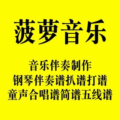 江差 遠TONE音,华语群星 解姐放军理工大学校歌 伴奏。