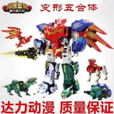神兽金刚玩具合体变形机器人青龙五再现天地神兽小孩儿童套装玩。