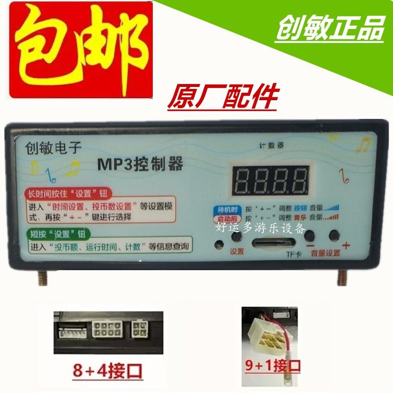Chuangmin electronic coin rocking car rocking machine rocking horse MP3 controller 9 + 1 or 8 + 4 rocking machine accessories.