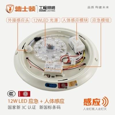 天朗士新国标消防应急吸顶灯应急照明面包灯 LED充电式应急灯