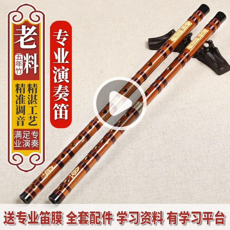 笛子 初学竹笛成人儿童长笛乐器零基础 高档精制专业横笛演奏高级