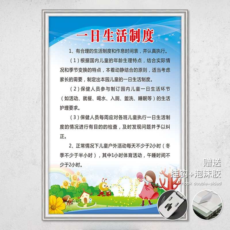 Rules and regulations of kindergarten health room wall stickers full set of signs staff post responsibilities h kitchen food hygiene management