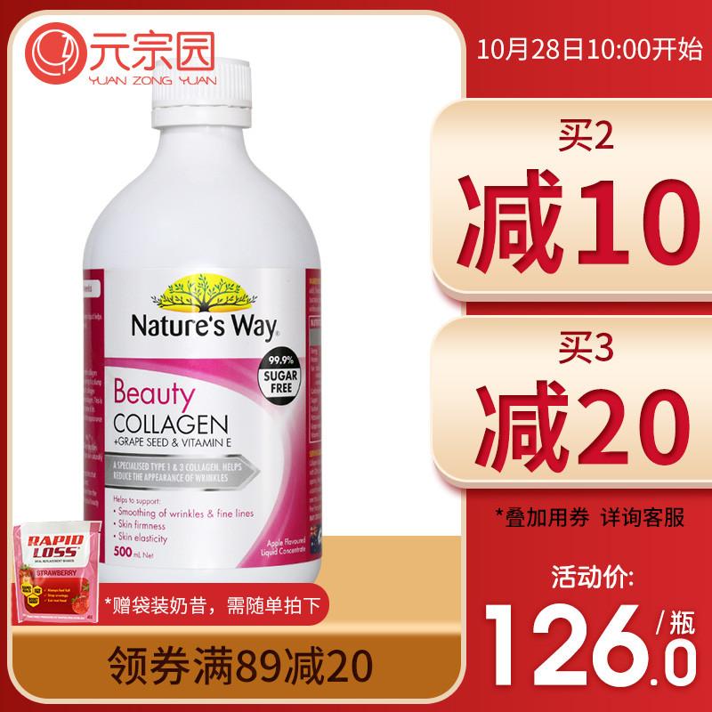 Nature Way澳洲澳萃维胶原蛋白口服液美容collagen胶原蛋白抗衰老
