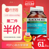 Blackmores deep sea fish oil soft capsule 400 BM middle-aged and elderly omega-3 imported Australian health products