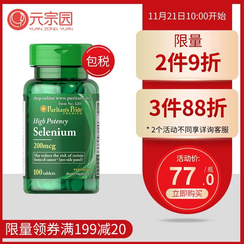 【2倍购】selenium硒片 补硒正品天然富硒食品有机硒片美国硒元素