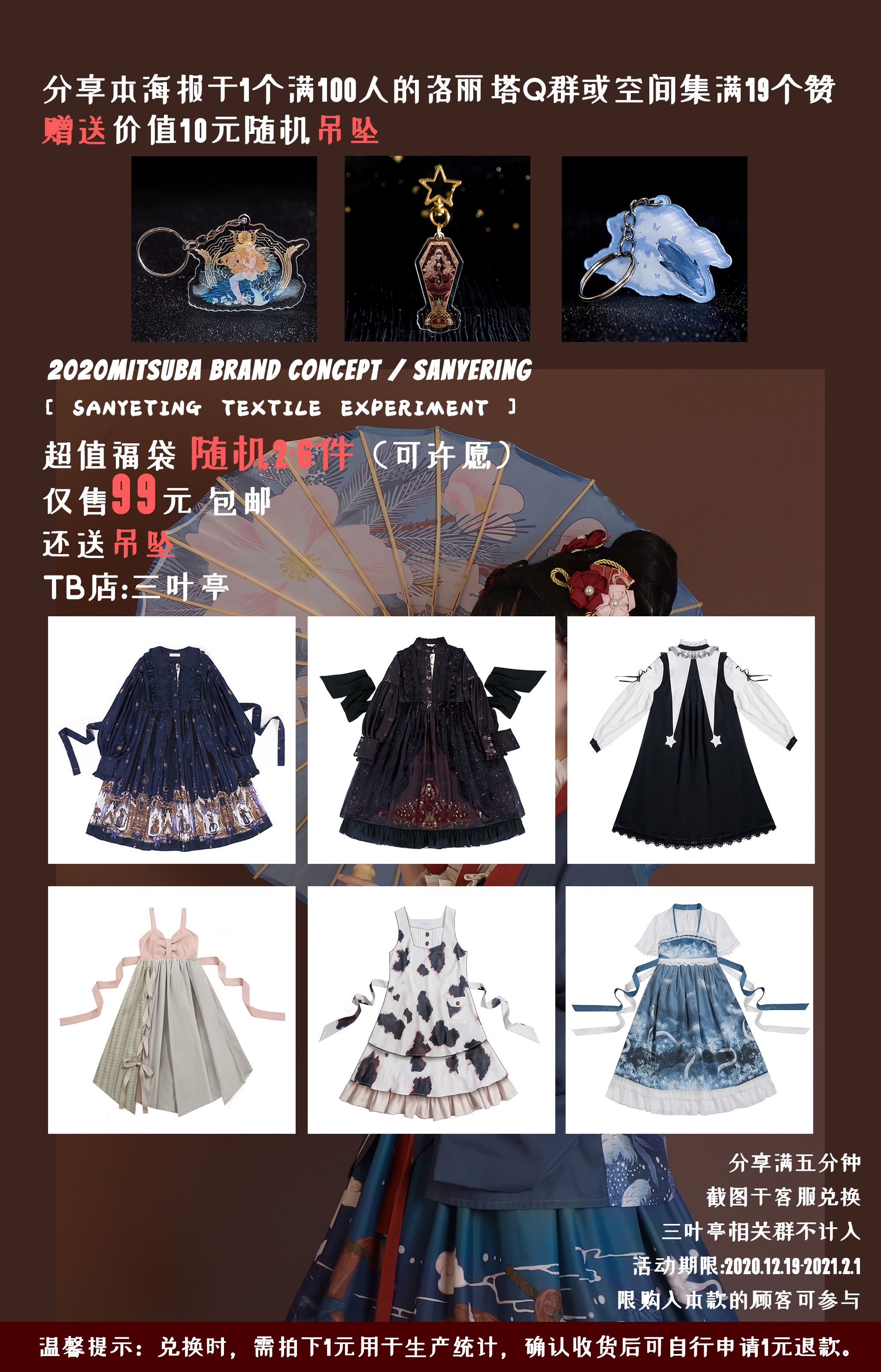Sanyeting genuine experience pack 2-6 pieces Lolita JK skirt jacket with accessories