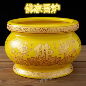 佛字供奉佛家烧香炉陶瓷红色黄色插香炉佛堂寺庙家用供佛佛具用品