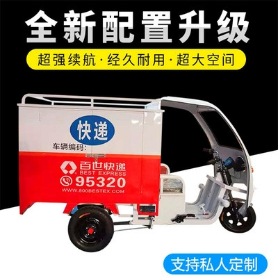Tricycle with canopy, closed canopy, electric express car Yuantong Tiantian Yunda tricycle van