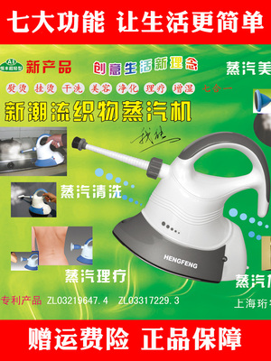 Hengfeng A8 hand-held multi-function electric iron household trendy flow fabric steam machine hanging ironing machine ironing brush Wenfeng