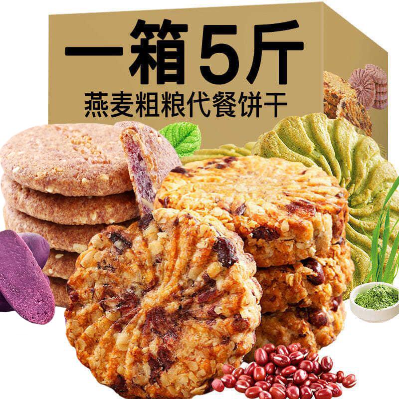 红豆薏米饼干粗粮饱腹无糖精代餐零食品低压缩卡脂杂粮紫薯燕麦饼