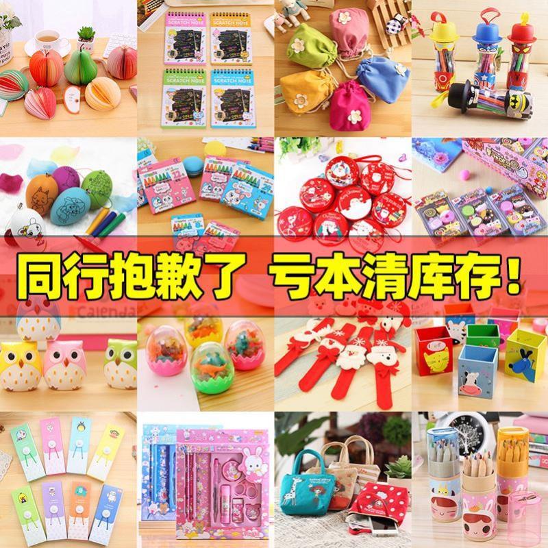 爱心义卖物品小学生幼儿园跳蚤市场小商品新年礼物小礼品圣诞节。