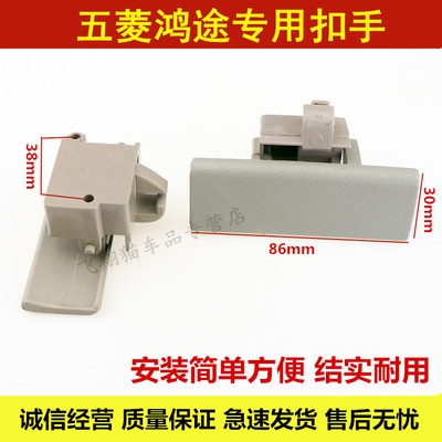 Wuling Hongtu special whole car accessories van car storage box buckle toolbox clasp complete set of parts.