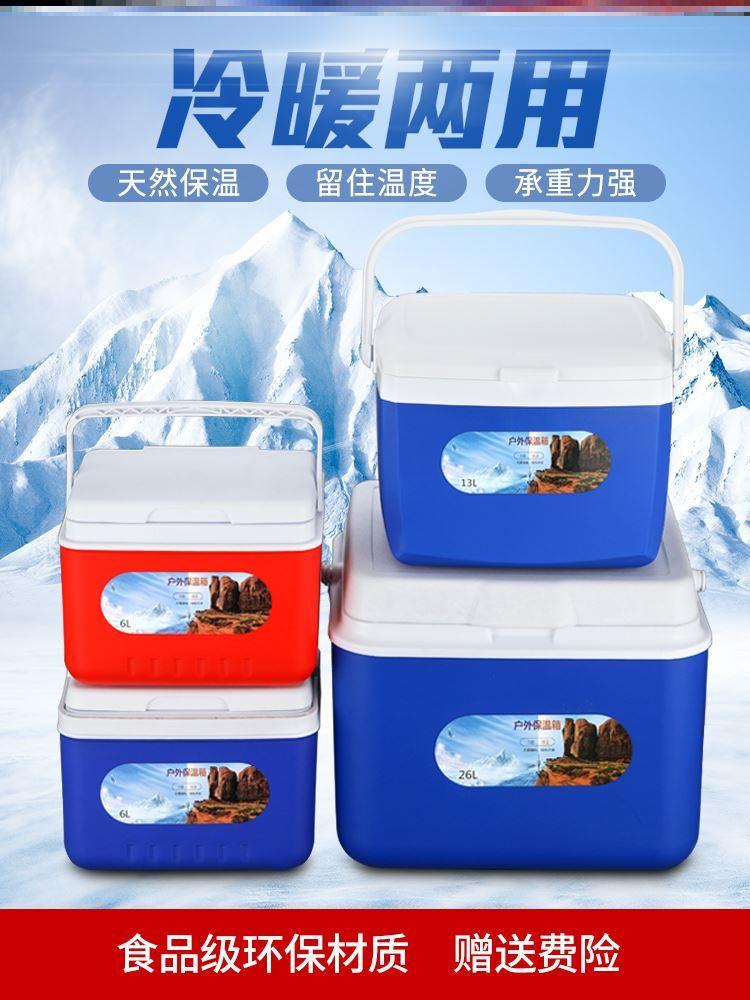 雪糕冷野外盒冰块冷饮保箱式冷暖包车载保温水旅游卖两用冷藏冷水