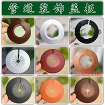 管道裝飾蓋卡扣式塑料蓋角閥水管暖氣管水龍頭圓形開口遮擋遮丑蓋