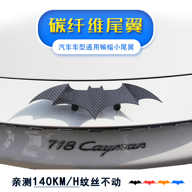 Bat small tail without holes personalized car decoration tail general Mini creative refitting carbon fiber car fashion