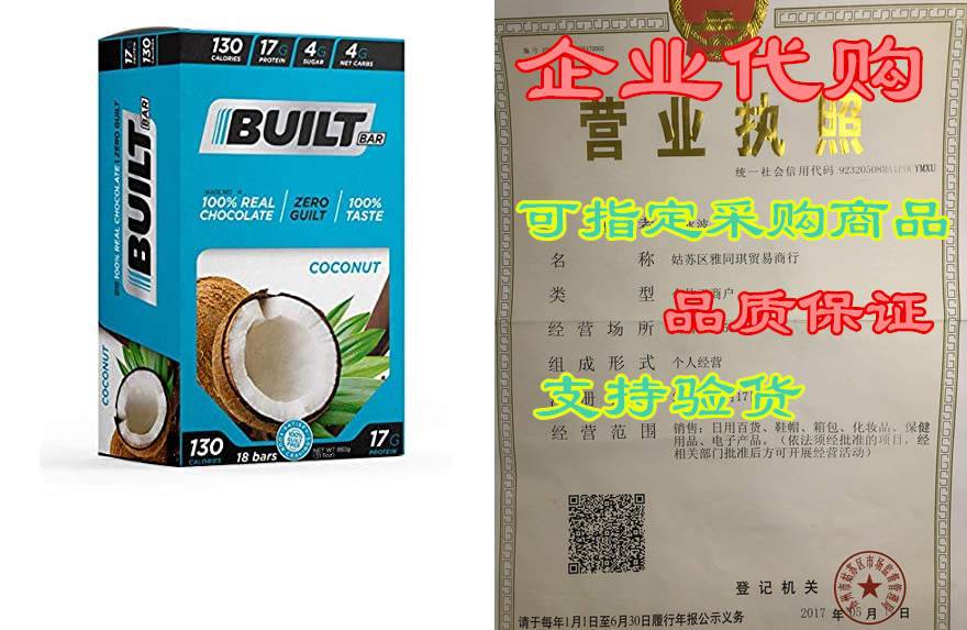 Built Bar 18 Pack Protein and Energy Bars - 100% Real Cho