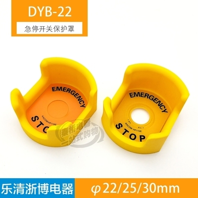222530mm emergency stop switch protective seat emergency stop button protective cover emergency protective ring to prevent wrong operation.