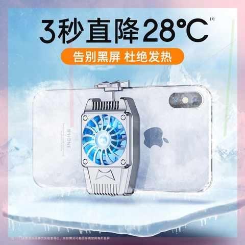 高档酷式手机散热器神器发烫游戏半导体制冷器贴片水冷却静音小风