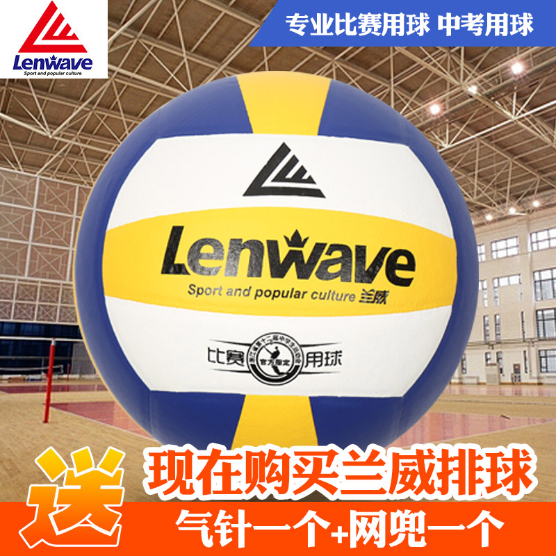 . No.5 soft inflatable volleyball for volleyball students in senior high school entrance examination