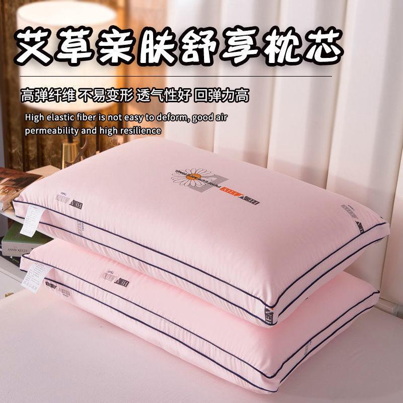 艾草枕头枕芯一对家用护颈枕助眠防螨单人双人学生成人枕头芯一对