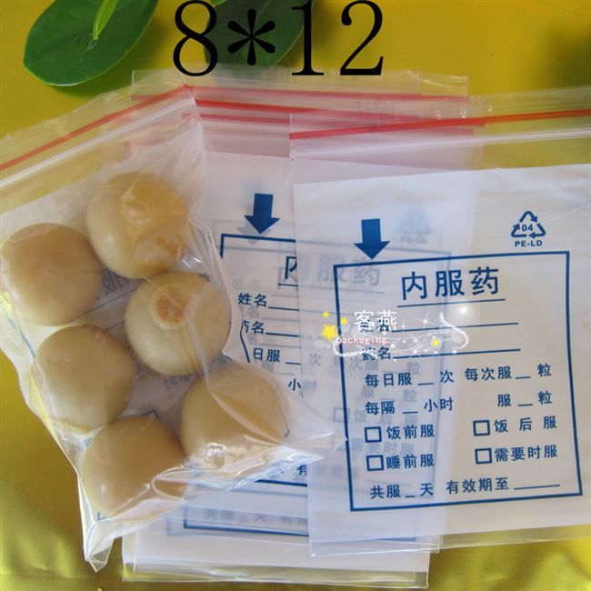 No.12 sealed bag from small silk 8 * small sealed bag tablets pills 8 oral medicine bag 4 food 100 plastic