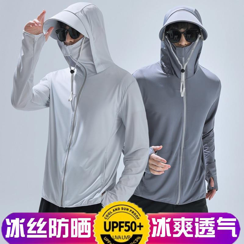 防晒衣男2021年新款超薄透气夏季冰丝钓鱼防晒服防紫外线薄款外套