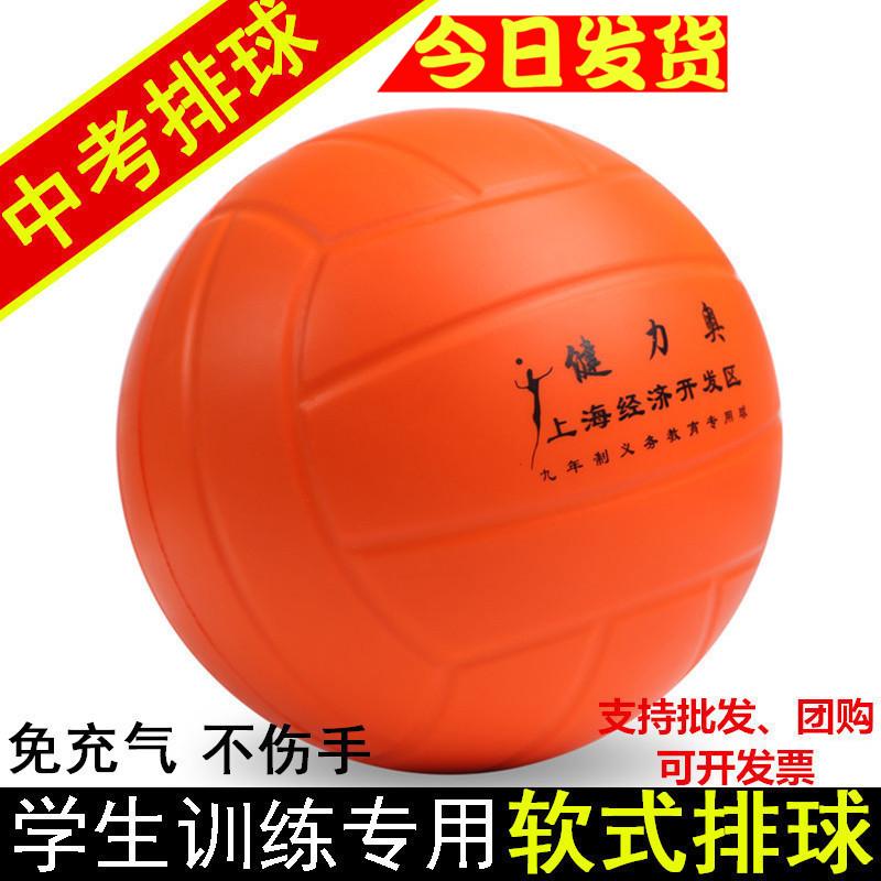 /健力奥海绵软排球 5号中考软式排球比赛免充气 软排