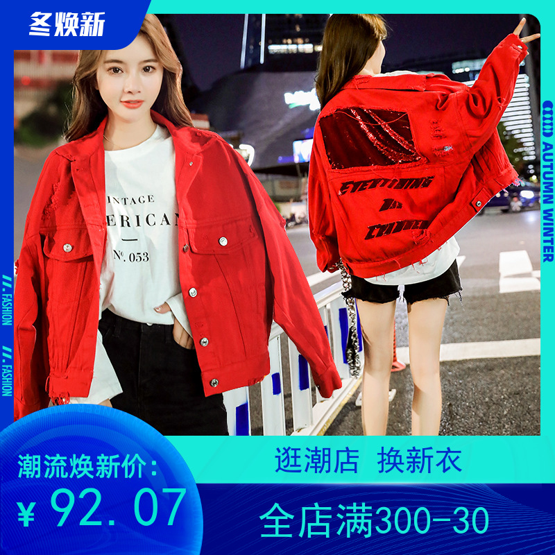 Embroidered candy color denim jacket womens 2020 spring new loose and versatile perforated Sequin jacket fashion