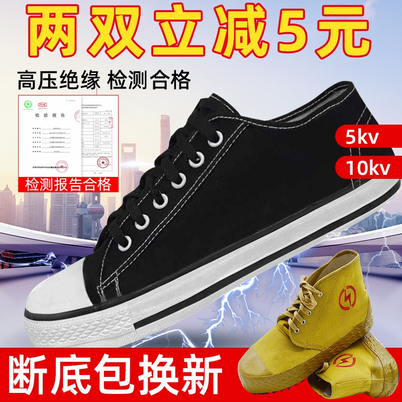 110kV shoes liberation summer national insulated light shoes electrician labor protection anti slip shoes breathable power grid canvas low