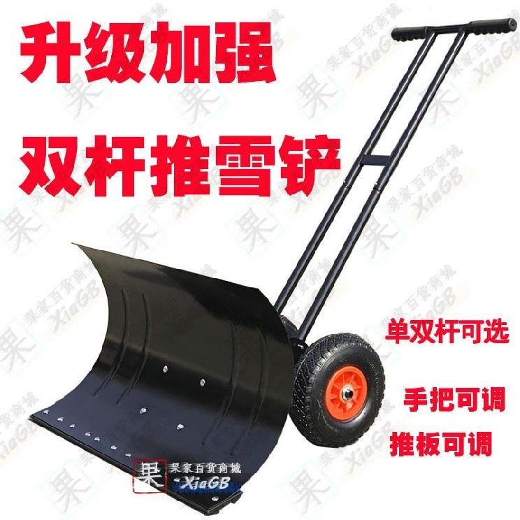 扫除锰钢园子铲车手推除雪铲。庭院带柄学校清雪铲雪机推垃圾板.