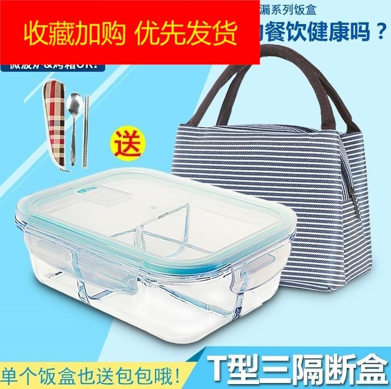 便携带分隔适合微波炉加热的饭盒正方形大容量午餐家用便当隔离