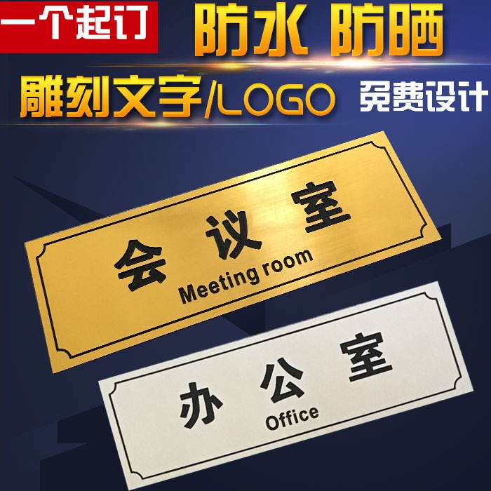 Customized double color board sign office door plate Department plate customized finance room general manager room chairman room meeting.