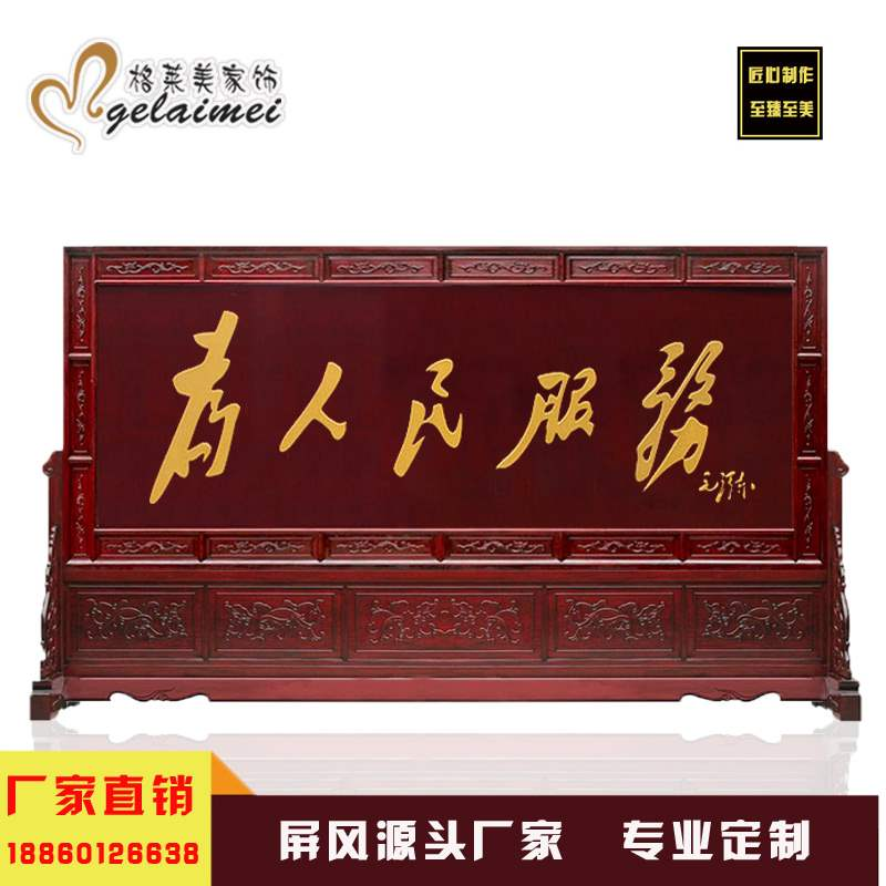 Customized Chinese solid wood carving screen partition living room hotel for peoples service unit hall porch block screen