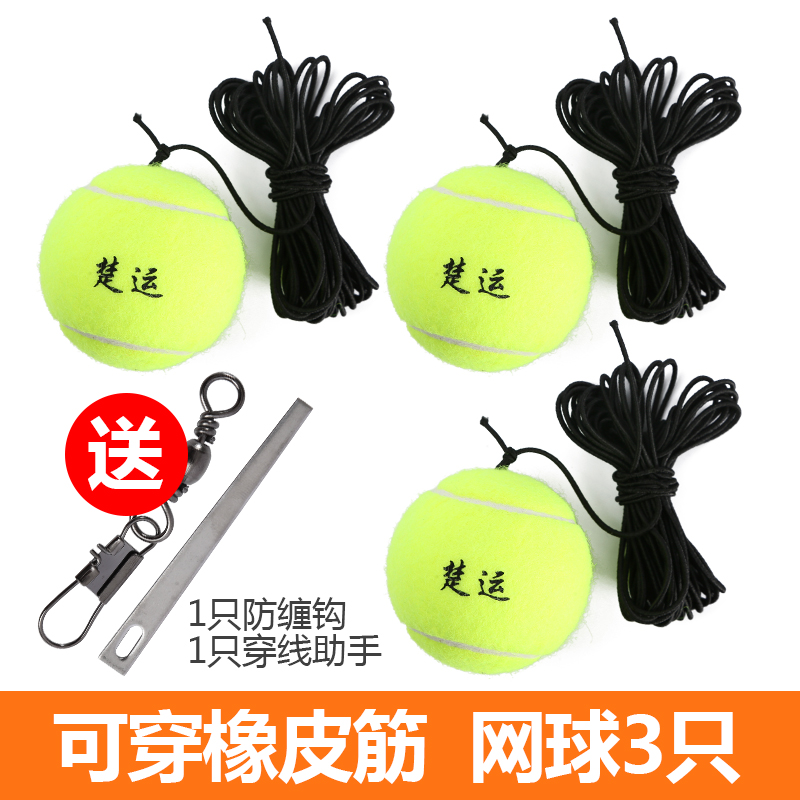 Beginners to learn single string tennis rebound training, string tennis can play high elastic, a person playing tennis.